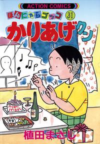 かりあげクン / 31