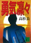 勇気凜々-電子書籍