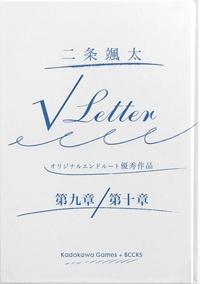 √Letter『神在月ルート』(オリジナルエンド優秀賞)-電子書籍