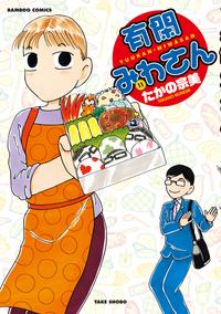 有閑みわさん (11)-電子書籍