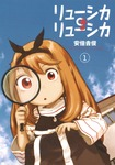 リューシカ・リューシカ 1巻-電子書籍