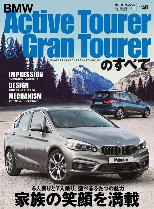 インポートシリーズ  Vol.48 BMWアクティブツアラー・グランツアラーのすべて拡大写真