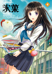氷菓(6)-電子書籍