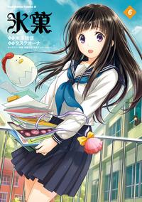 氷菓(6)