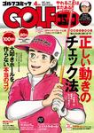 GOLFコミック 2017年4月号-電子書籍