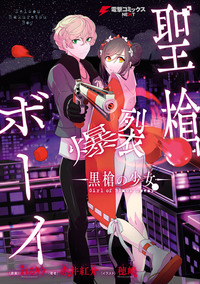 聖槍爆裂ボーイ ‐黒槍の少女‐-電子書籍