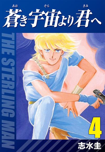 蒼き宇宙より君へ(4)-電子書籍