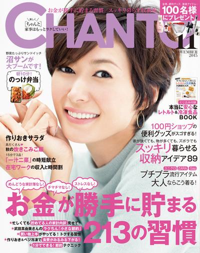 CHANTO 2015年 11月号-電子書籍