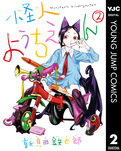 怪人ようちえん monster's kindergarten 2-電子書籍