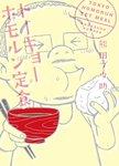 トーキョーホモルン定食-電子書籍