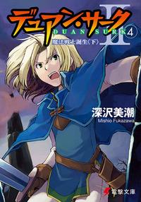デュアン・サークII(4) 魔法戦士誕生<下>