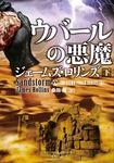 ウバールの悪魔 下-電子書籍