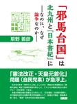 「邪馬台国」は北九州と『日本書紀』に ――なのに、なぜ論争なのか――-電子書籍