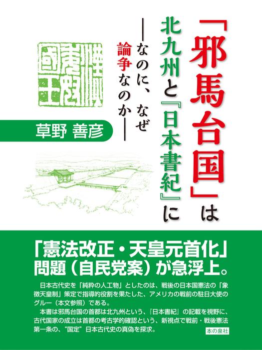 「邪馬台国」は北九州と『日本書紀』に ――なのに、なぜ論争なのか――拡大写真