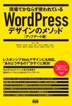 現場でかならず使われているWordPressデザインのメソッド[アップデート版]-電子書籍