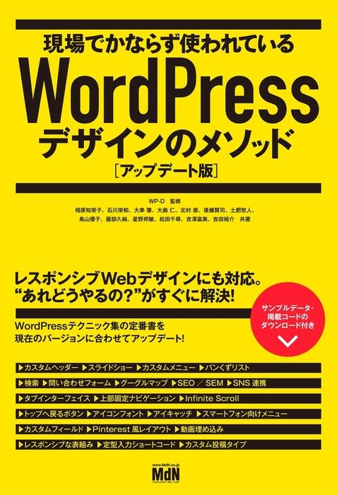 現場でかならず使われているWordPressデザインのメソッド[アップデート版]-電子書籍-拡大画像