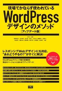 現場でかならず使われているWordPressデザインのメソッド[アップデート版]