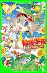 ドギーマギー動物学校(5) 遠足でハプニング!-電子書籍