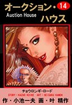 オークション・ハウス 14-電子書籍