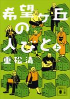 「希望ヶ丘の人びと(講談社文庫)」シリーズ