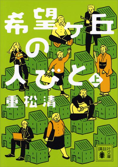 希望ヶ丘の人びと(上)-電子書籍