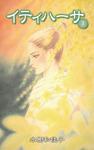 イティハーサ(3)-電子書籍