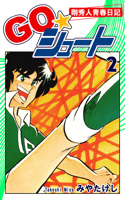 GO☆シュート(2)-電子書籍