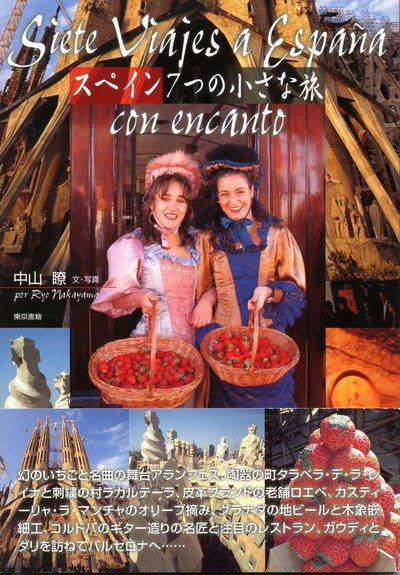 スペイン 7つの小さな旅-電子書籍