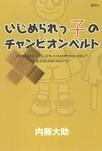 いじめられっ子のチャンピオンベルト-電子書籍