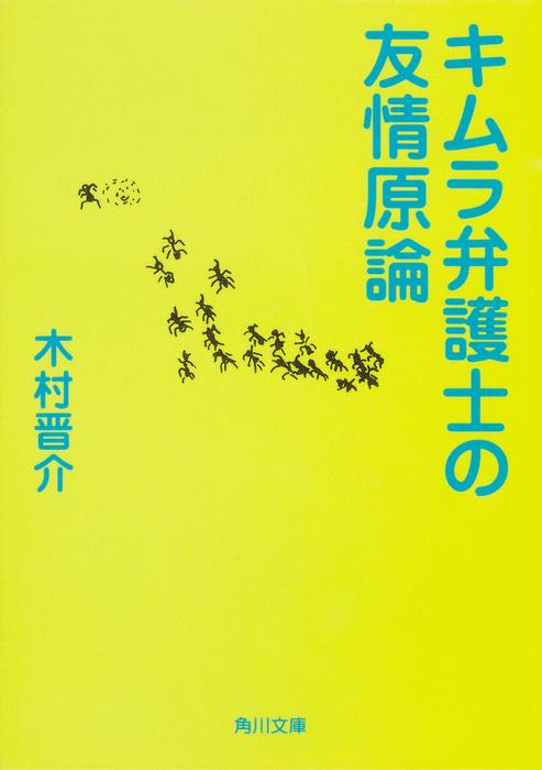 キムラ弁護士の友情原論-電子書籍-拡大画像