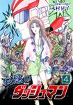 哀愁のダッシュマン(4)-電子書籍
