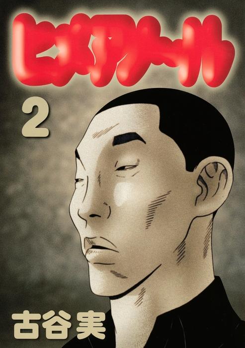 ヒメアノ~ル(2)-電子書籍-拡大画像