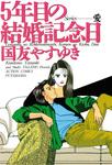 Series 愛 5年目の結婚記念日-電子書籍