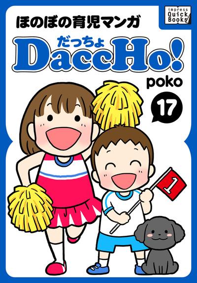 DaccHo!(だっちょ) 17 ほのぼの育児マンガ-電子書籍