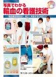 写真でわかる輸血の看護技術 : 輸血療法を安全に、適正に実施するために-電子書籍
