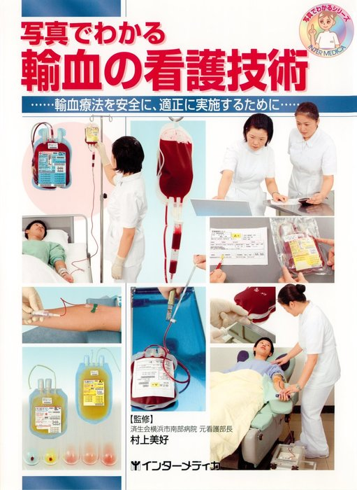 写真でわかる輸血の看護技術 : 輸血療法を安全に、適正に実施するために拡大写真
