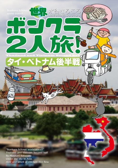 世界ボンクラ2人旅!タイ・ベトナム後半戦-電子書籍-拡大画像
