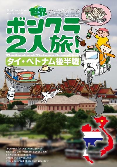世界ボンクラ2人旅!タイ・ベトナム後半戦-電子書籍