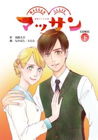 マッサン COMIC(下)-電子書籍