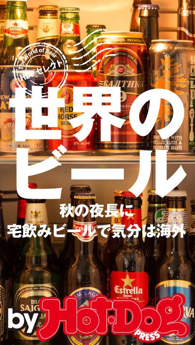 バイホットドッグプレス 世界のビール 秋の夜長に宅飲みビールで気分は海外 2016年10/7号拡大写真