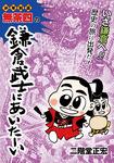 少年剣豪 無茶四の鎌倉武士にあいたーい-電子書籍