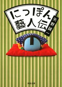 にっぽん藝人伝-電子書籍
