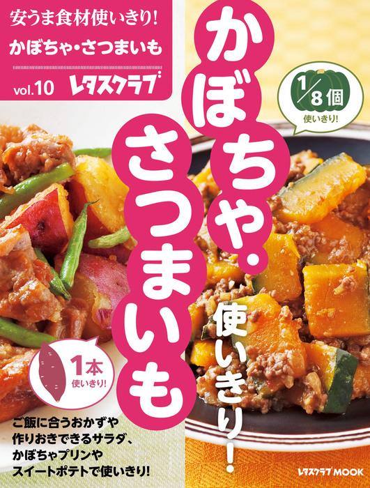 安うま食材使いきり!vol.10 かぼちゃ・さつまいも拡大写真