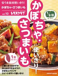 安うま食材使いきり!vol.10 かぼちゃ・さつまいも-電子書籍