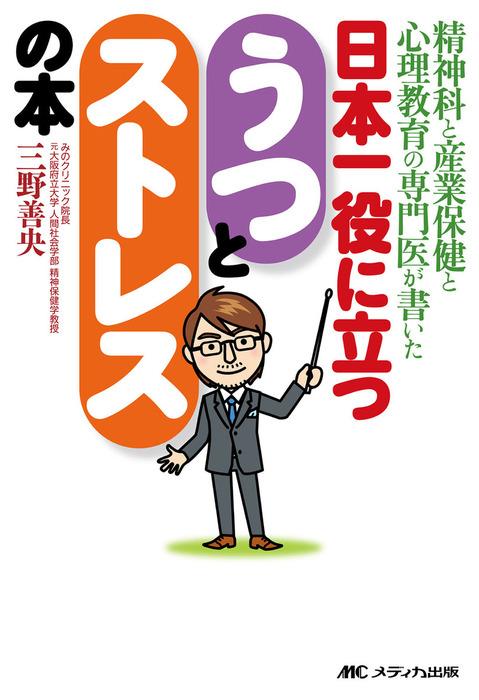 精神科と産業保健と心理教育の専門医が書いた 日本一役に立つ うつとストレスの本拡大写真
