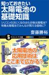 知っておきたい太陽電池の基礎知識 シリコンの次にくるのは化合物太陽電池?有機太陽電池でみんなが買える価格に?-電子書籍
