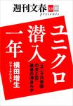 『ユニクロ帝国の光と影』著者の渾身レポート ユニクロ潜入一年【文春e-Books】-電子書籍
