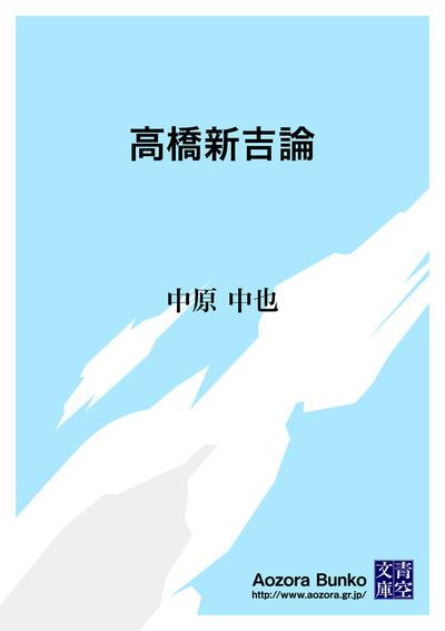 高橋新吉論-電子書籍