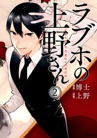 ラブホの上野さん 2-電子書籍