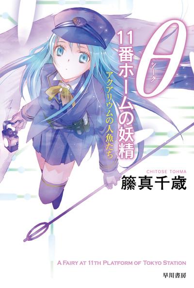 θ 11番ホームの妖精 アクアリウムの人魚たち-電子書籍